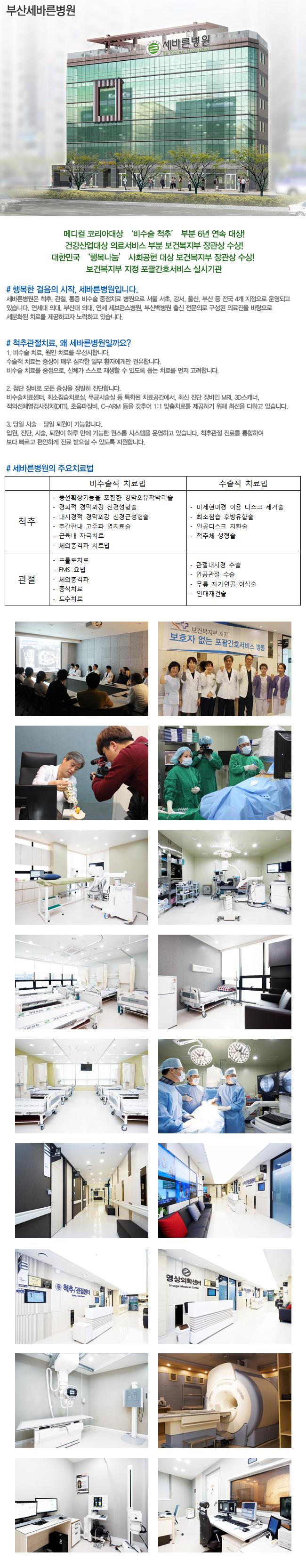 부산세바른병원.jpg