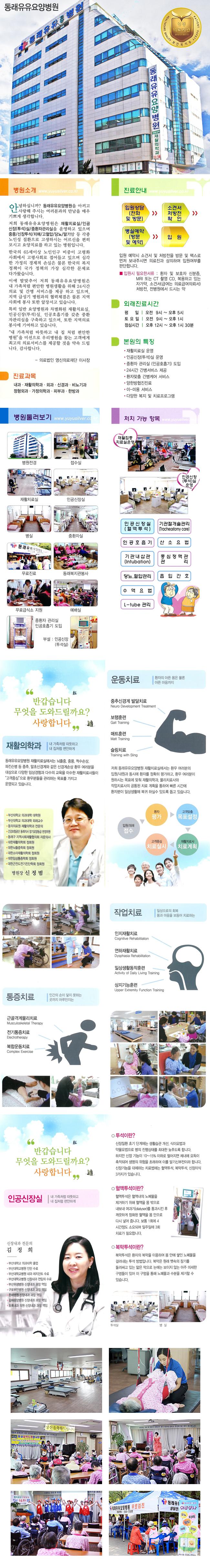 동래유유요양병원.jpg